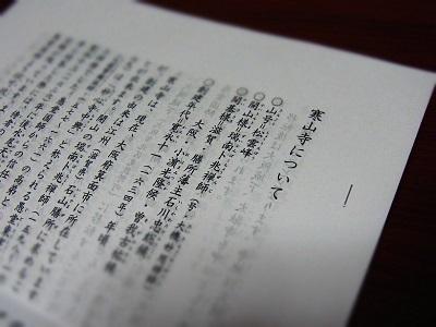 真勢中州法要 (5)