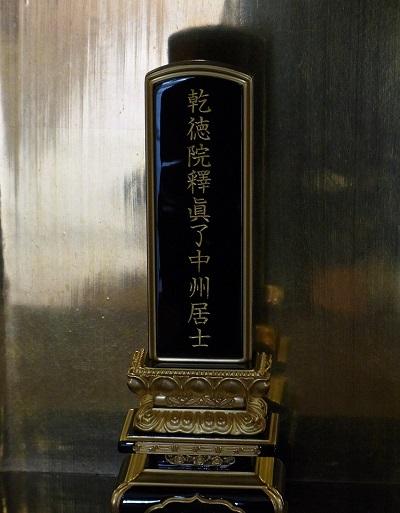 真勢中州法要 (6)