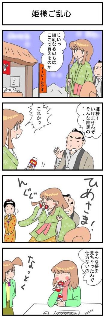 姫様ご乱心2