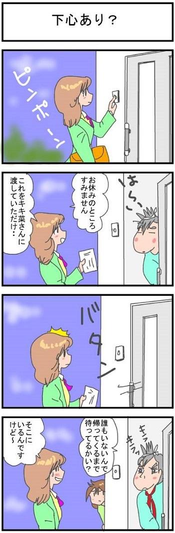 下心あり?.