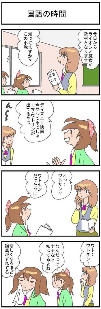 国語の時間2