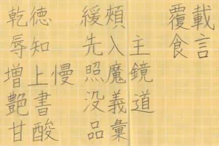書き練習(アフター)