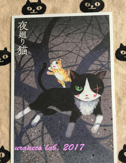 4月19日夜廻り猫