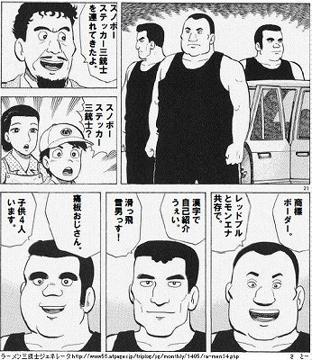 スノーボードステッカー三銃士k