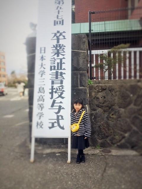 20170304shion卒1