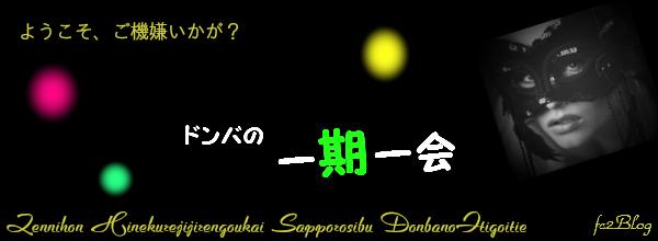 珈琲ブレーク札幌支部