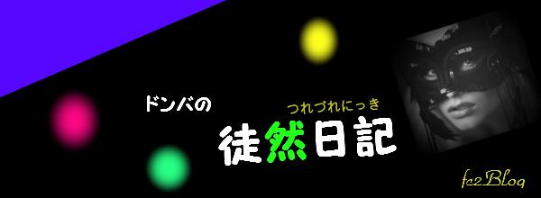 珈琲ブレーク徒然日記2