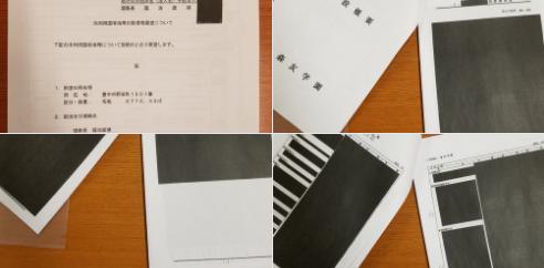スクリーンショット 2017-04-16 19黒塗り2