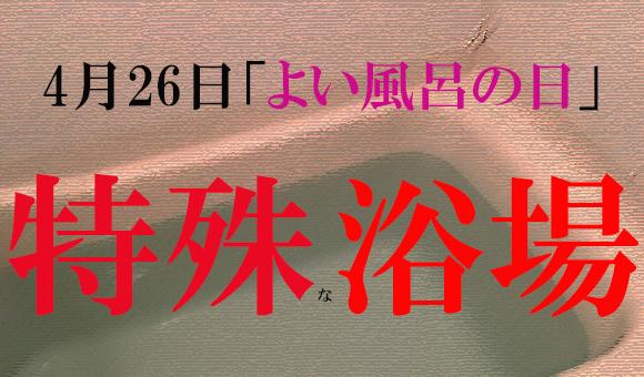 yoihuro01.jpg