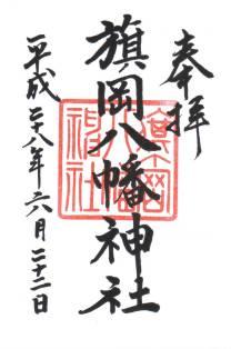 籏岡八幡神社・御朱印