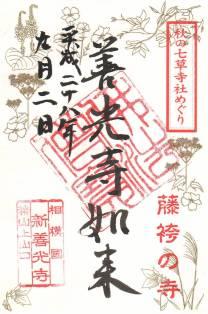 新善光寺・御朱印(秋の七草)