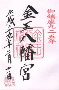金王八幡宮・御朱印(御遷座九二五年)