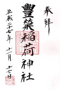 豊栄稲荷神社・御朱印