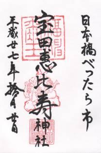 宝田恵比寿神社・御朱印