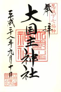 行田八幡神社・(大黒天)