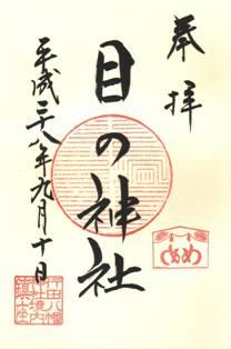 行田八幡神社・御朱印(目の神社)