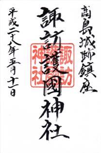 諏訪護国神社・御朱印