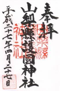 山梨県護国神社・御朱印