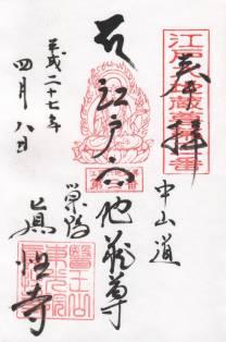 眞性寺・御朱印(江戸六地蔵尊)