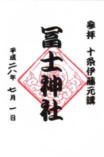 十条富士神社・御朱印