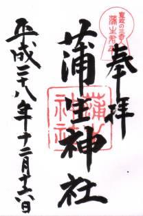 蒲生神社・御朱印