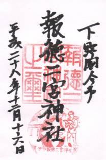 報徳二宮神社・御朱印