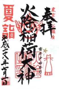 火除稲荷・御朱印(夏詣)