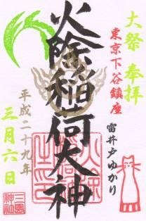 火除稲荷・御朱印(大祭)