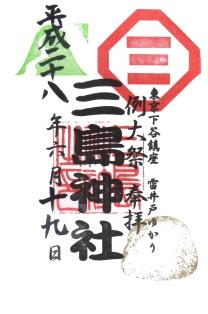 三島神社・御朱印(例大祭)