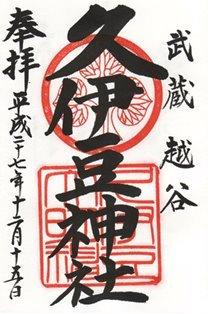 越ケ谷久伊豆神社・御朱印
