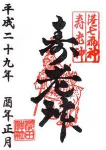 桜田神社・御朱印(寿老神)