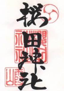 桜田神社・御朱印①