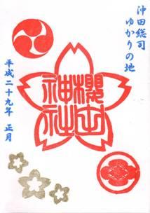 桜田神社・御朱印③