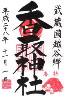 大沢香取神社・御朱印