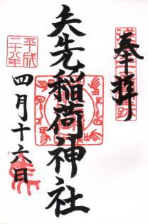 矢先稲荷神社・御朱印