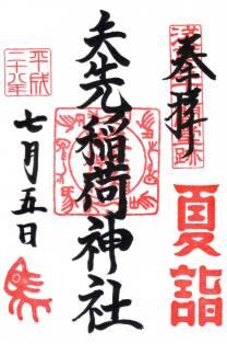 矢先稲荷神社・御朱印(夏詣)