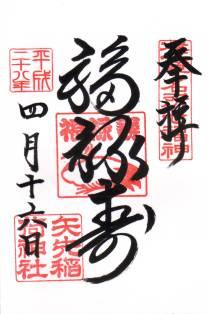 矢先稲荷神社・御朱印(福禄寿)