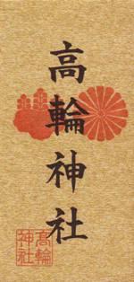 高輪神社・御朱印(東京福めぐり)