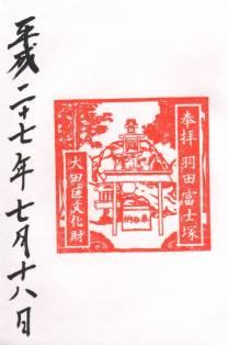 羽田神社・御朱印(富士塚)1