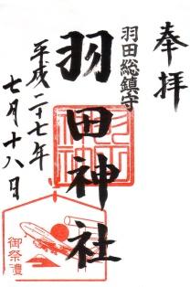 羽田神社・御朱印(例祭)