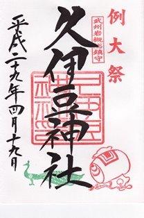 岩槻久伊豆神社・御朱印(例祭)