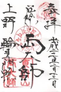 東叡山輪王寺・御朱印