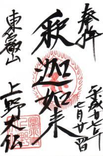 上野大仏・御朱印