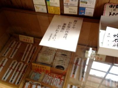2017-02-08 13.39.17賽銭箱へ