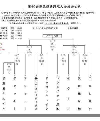 2017-02-21 14.35.09親善A