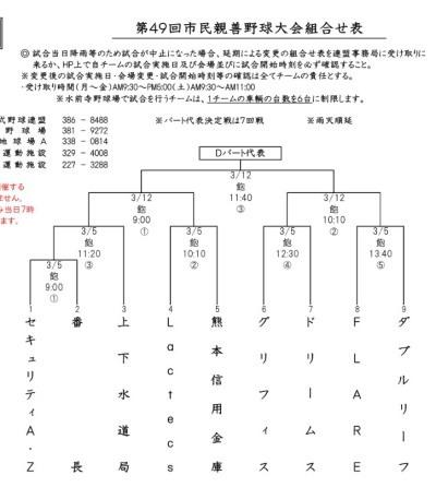 2017-02-21 14.35.48親善D