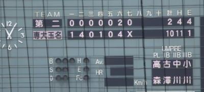 P3300398スコアボード①