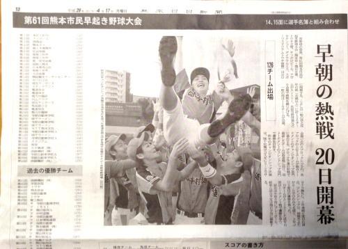 2017-04-17 08.51.40 開幕新聞記事