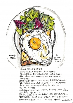 ELMERS GREEN CAFE クロック・マダム