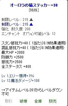 猫ステッカー+30(ソウル)
